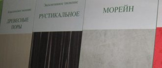 Текстура ЛДСП и других листовых материалов