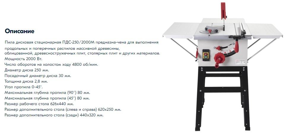 Пила дисковая стационарная Ставр ПДС-250