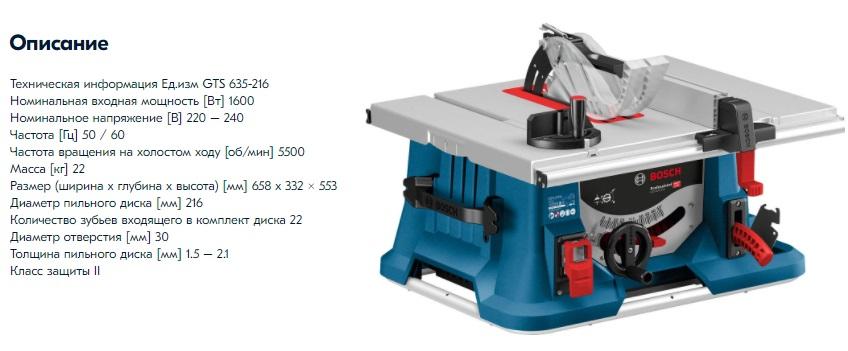 Настольный распиловочный станок Bosch Heavy Duty GTS 635-216