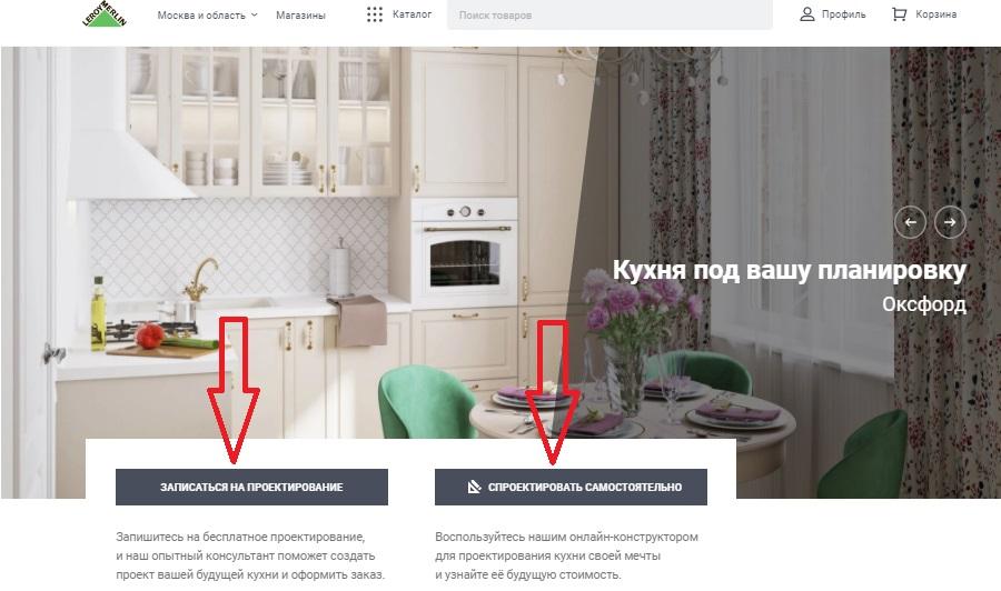 онлайн конструктор кухни леруа мерлен